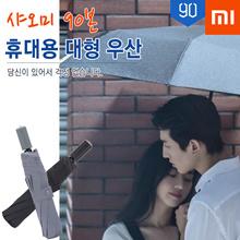 Xiaomi Xiaomi 90 points large and convenient all-purpose umbrella