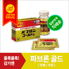 FABRON Gold A Tablets / Granules (Japans famous cold medicine fortified with vitamin B1 ㆍ B2!) Sore throat Cough Nasal nasal stuffiness Sneezing Sputum Headache Fever Chills Fatigue Joint pain In