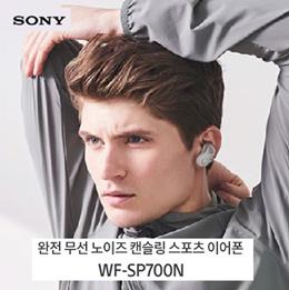 [2018년 6월 출시] SONY 소니 완전 와이어레스 노이즈캔슬링 이어폰 WF-SP700N  무료배송 / 관부가세 포함가 / 추가금X