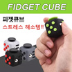 ★ FIDGET CUBE ★ Anti-Stress Relief Reduce Anxiety Cube Toys VINYL TOY / STRESS / ANXIETY RELIEF