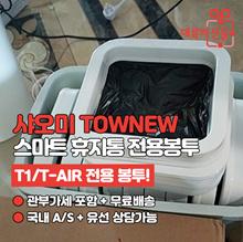 Xiaomi TOWNEW Sensor Detection Smart Trash Bag Additional Garbage Bag BOX / 1SET 6 pieces / Free Shipping