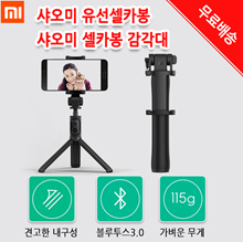 Xiaomi Selfie Stick Wired Extendable Handheld Shutter for iPhone Android