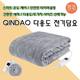 샤오미 Qindao 다용도 전기 담요/물세탁 가능/돼지코 동봉/무료배송
