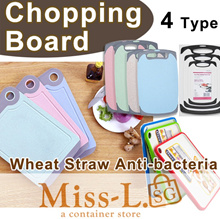 Wheat Straw Chopping Board/  Non-Slip Surface /Durable /Anti-bacteria/ Healthy/3 SIZE/2 Type
