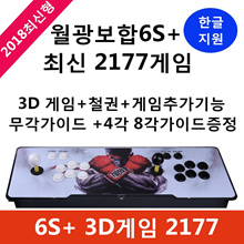 Tekken 3D game machine latest release / memorable game room game console / moonlight match 6S / Sanwa lever exchange possible / free shipping / 2177 game / moonlight match 6S