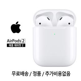 애플 에어팟2 블루투스 이어폰 / MV7N2J/A / 유선 / 무선 / 관부가세포함 / 무료배송 / 한국A/S 가능