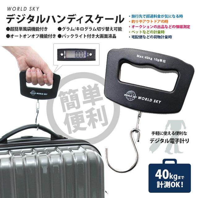 Qoo10電子はかり デジタルハンディスケール スーツケース用はかり ラゲッジスケール 荷物 量り 測り トラベルグッズ 海外 重量 旅行