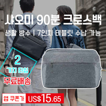 90 minutes of urban simple mail package / Messenger bag