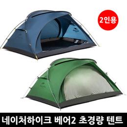 ★네이처하이크 베어2 2인용 초경량 텐트 / 감성캠핑 백패킹 야외비박