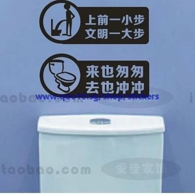 Public toilets storefront office company slogan Tips toilet flush wall  stickers later_Stickers paint