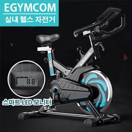 egymcom 실내 헬스 자전거/ 최신형 운동 자전거무소음/ 맥박 센서/ 스마트 LED 모니터/ 가정용 자전거