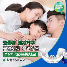 코골이 방지기구 물리치료 수면무호흡증 치료 숙면유도