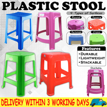 ★ Plastic Stool ★ 【Round】 / 【Square】/ 【Rectangle】/ 【Cross】 ★ Stackable★Light Weight★ Good for Event