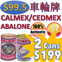 $99.50【車輪牌】【Calmex Abalone】World Number One Brand【全家福】【Bundle Deal】