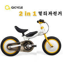QICYCLE Chi Cycle Kids Bike / Kids Bike / 2-5 years old / Ergonomic design