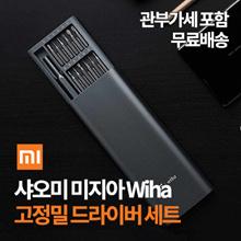 Xiaomi mijia wiha driver kit l set