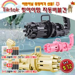 2021년 Tiktok 핫아이템 자동버블건 1+1/비눗방울 장난감/리필농축액+건전지증정/무료배송