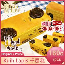 【Kuih Lapis 180G】100% Hand Made ❤ Prune / Original / Made in Singapore