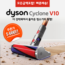 ★ Coupon price $ 660 ★ Dyson Cyclone V10 Absolute (Copper / Nickel) / Including all amount! Dyson Cyclone v10 absolute