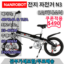 NANROBOT N3 20-inch electric bicycle / free shipping pipe with tax / battery capacity LG 48V 10.4AH / motor output 500W / Shimano 7S shift / maximum mileage 70KM