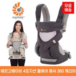 [에르고베이비]쿨에어 360 그레이/ErgoBaby 360 Cool Air Carbon Grey