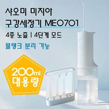 Xiaomi MIZIA Mouthwash MEO701 / 4 Nozzles / Mouthwash / Teeth Wash