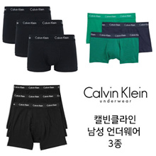 CK UNDER WEAR three kinds of men#39s underwear