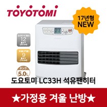 TOYOTOMI LC-33H(W) oil pan heater / free shipping