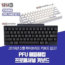 PFU Happy Hacking Pro 2 / Free Shipping / Tax included / Happy Hacking Keyboard / Happy Keyboard / KB400B / KB400W