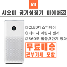 Millet home air purifier S2