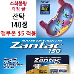MAXIMUM STRENGTH Zantac 150 140 Tablets