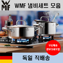 WMF Pot Set Collection All Products Germany Shipping Free Shipping +