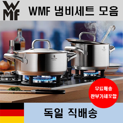qoo10 wmf pot set collection all products germany