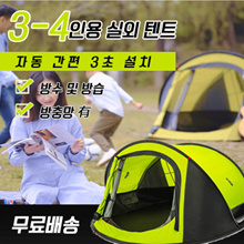 Early morning outdoor 3-4 double speed open tent