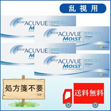 prescription required! One Day Acuvue Moist for astigmatism × boxes 4 [MD] [Johnson  Johnson] [ast
