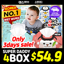❤2019 Renewal 3box + gift 1box❤ Apply cart coupon KOREA No.1 Wet Wipes SUPER DADDY