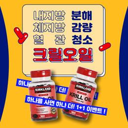 (큐텐최저가) 1+1 코스트코 커클랜드 크릴오일 Krill Oil 500 mg 160 소프트젤