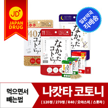 Natcutakotoni: 120 tablets / 270 tablets ★ Japanese direct drugstore ★ I did not have / Diet / Diet Supplements / You know it is famous for good effects ^ ^