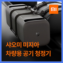 Xiaomi air purifier for vehicles