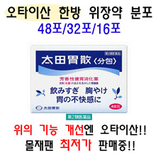 [Bestseller Gastrointestinal drug] Otaisan herbal medicine distribution 48 pcs / 32 pcs / 16 pcs