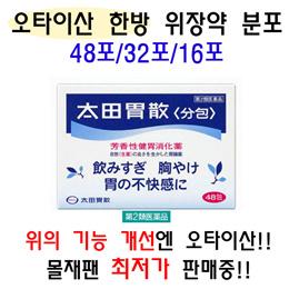 [베스트셀러 위장약] 오타이산 한방 위장약 분포 48포 / 210g / 정제 300정 / 인기 오타이산 최저가 / 항공배송 / 유통기한 최신제품