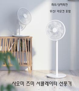 小米智米空气循环扇