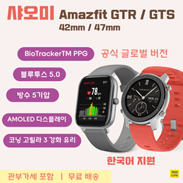 [Global Version] Amazfit GTR / GTS - Brand New / VAT Included / Free Shipping