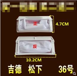 Original Panasonic washing machine / filter / XQB75-T761U NA-F80B2 garbage net bag