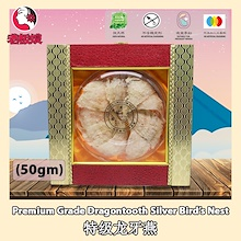 Premium Grade Full Piece Birds Nest (50g) In A Gift Box ! Free Delivery !