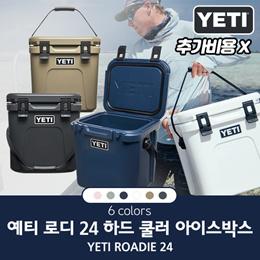 [Yeti Roadie 24] 예티 로디 24 하드쿨러  hard cooler 아이스박스