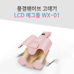 물결웨이브 LCD 에그롤 고데기 WX-01 / 2단조절 / LCD 온도조절 / 26mm / 32mm / 음이온 / 웨이브펌 / 컬링아이온 / 고데기
