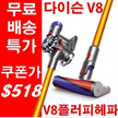 Dyson V8 Fluffy HEPA Wireless Cleaner / Free Bolt / Free Shipping / NO Option / VAT Included VAT or VAT included VAT included / dyson v8 fluffy / DYSON / Japan Direct / Dyson Wireless Cleaner