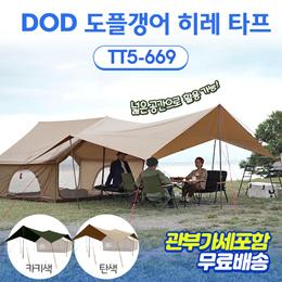 DOD 도플갱어 히레 타프 TT5-669 / 캠핑 타프 / 에이 텐트와 연결이 가능한 텐트 / 무료배송 / 관부가세포함가 / 넓은 공간으로 활용가능