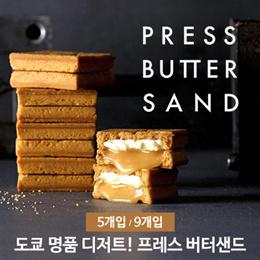 도쿄 3대 명품 디저트! 프레스 버터샌드 5개입 9개입 / ★온라인 최저가★